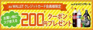 auショッピングモールで使える200円クーポンプレゼント!