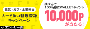 公共料金の新規支払い登録で、抽選で100名様に10,000ポイント、はずれた方には100ポイントをプレゼント!