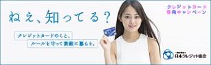 平成28年クレジットカード啓発キャンペーン
