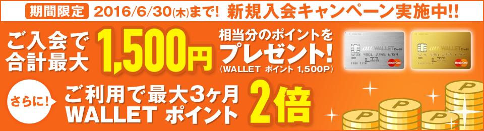 1500P+ポイント2倍キャンペーン<4/1-6/30>