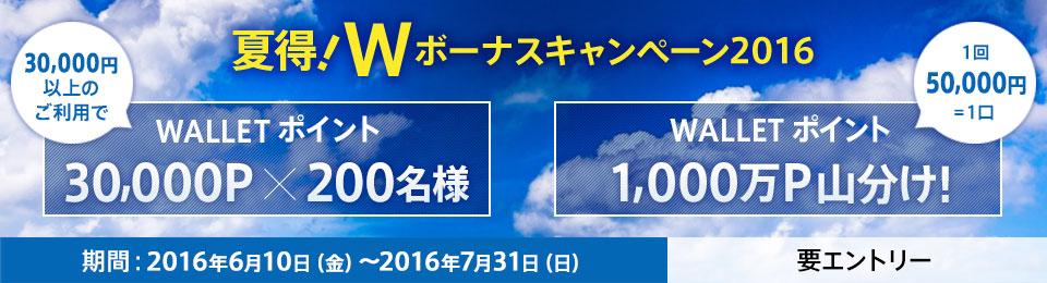 夏得!Wボーナスキャンペーン<6/10-7/31>