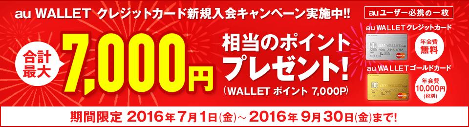 新規入会キャンペーン<7-1-9/30>