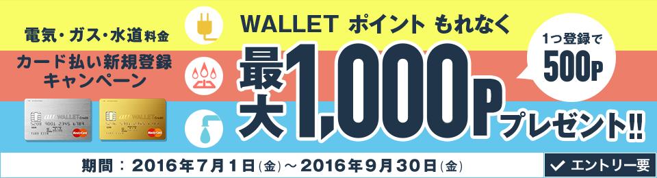 電気・ガス・水道料金カード払い新規登録キャンペーン