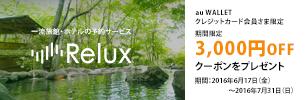 au WALLET クレジットカード会員さま向けに、一流旅館・ホテル予約サービスを提供する「relux」の特別割引クーポンをプレゼントいたします。