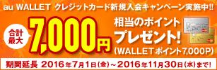 【終了しました】新規入会&利用で最大7,000円相当のポイントプレゼント!