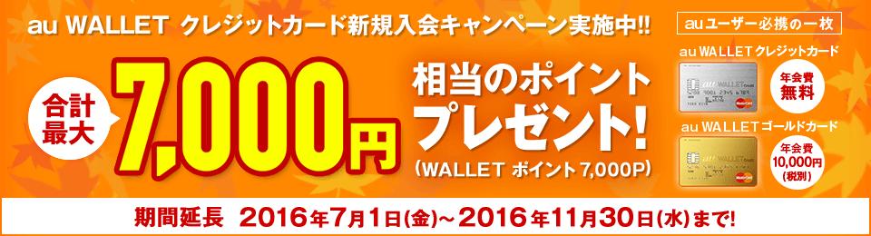 新規入会キャンペーン<7-1-11/30>