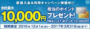 【新規ご入会キャンペーン】合計最大10,000円相当のポイントプレゼント!!