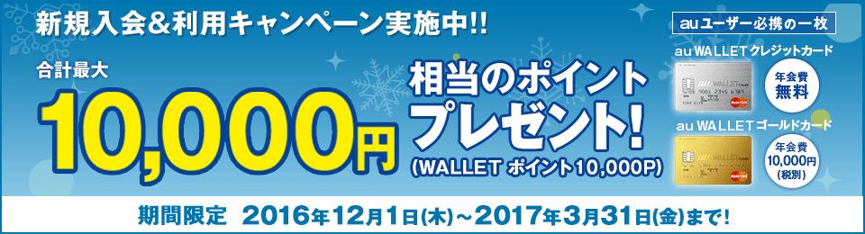 新規入会キャンペーン<12/1-1/23>