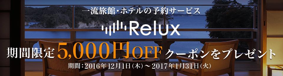 au WALLET クレジットカード × Reluxキャンペーン
