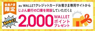 じぶん銀行のご利用で2,000 WALLET ポイントGETキャンペーン実施中!