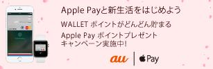Apple Pay ポイントプレゼントキャンペーン