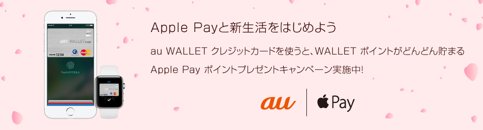 Apple Pay ポイントプレゼントキャンペーン/170301~