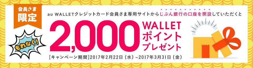 じぶん銀行のご利用で2,000 WALLET ポイントGETキャンペーン