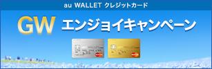 期間中にエントリーのうえ、au WALLET クレジットカードをご利用いただくと、ご利用金額10,000円を一口として、抽せんでポイントをプレゼント!