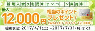 【新規ご入会キャンペーン】合計最大12,000円相当のポイントプレゼント!!