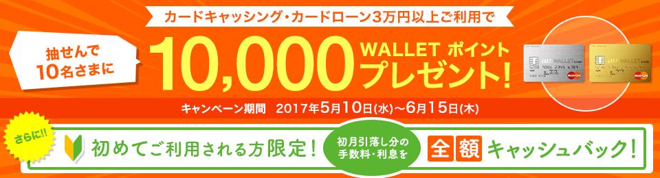 キャッシング・カードローンご利用キャンペーン