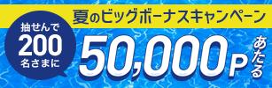 抽せんで200名さまに50,000 WALLET ポイントがあたる!