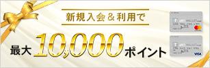 新規入会&利用で合計最大10,000円相当のポイントプレゼント!