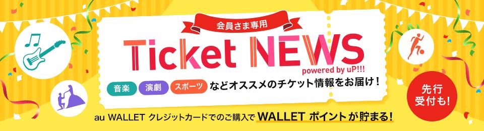 Ticket NEWS