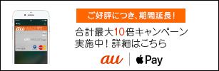 【ご好評につき期間延長】キャンペーン期間:2017年7月4日(火)~2017年10月31日(火)