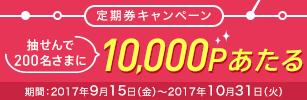 期間中にエントリーのうえ、対象の鉄道・バス会社で1回10,000円以上をご利用された方の中から、抽せんで200名さまにWALLET ポイント10,000Pプレゼント。