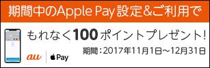 Apple Payを使ってみようキャンペーン