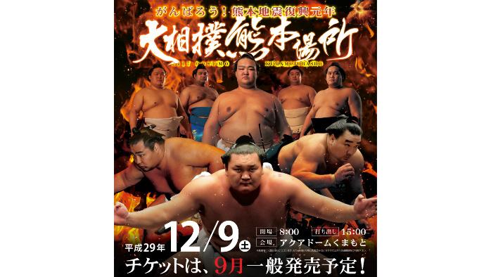平成二十九年冬巡業 大相撲熊本場所