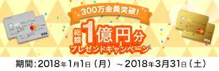 総額1億円分プレゼントキャンペーン開催中!