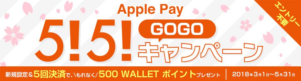 Apple Pay 5!5!(GOGO)キャンペーン