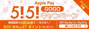 キャンペーン期間中に、au WALLET カードを新規にApple Payに設定し、設定したカードで設定月の翌月末までにQUICPay決済を5回以上行った方に500 WALLET ポイントプレゼント