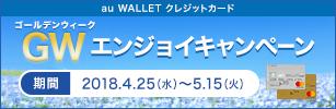 期間中にエントリーのうえ、au WALLET クレジットカードをご利用いただくと、ご利用金額10,000円を一口として、抽選でポイントをプレゼントいたします。