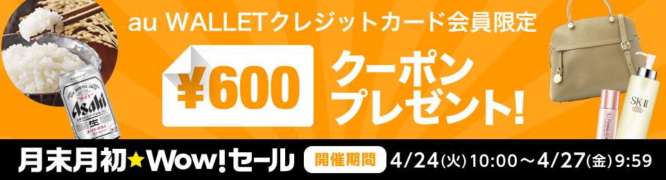 【期間限定】600円割引クーポンを使ってWowma!で楽しくおトクにお買い物♪