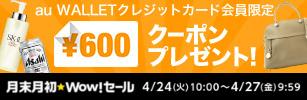 Wowma!セールでお使いいただけるクーポンをプレゼント!3,800円(税込)以上のお買い物で使える600円割引クーポンをau WALLET クレジットカード会員さま限定で事前配布!
