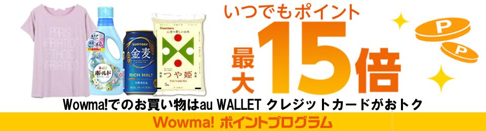 au WALLET クレジットカードのお買い物でいつでもポイント最大15倍!