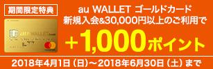 【終了しました】ゴールドカード新規入会&30,000円以上のご利用で+1,000ポイント